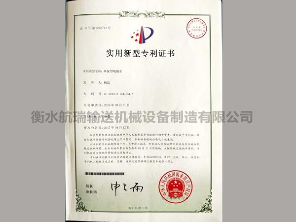 环保型吸粮车专利