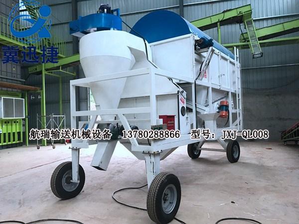 移动式滚筒清理筛JXJ-QL008