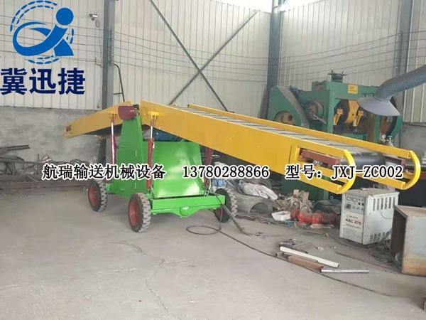 装车传送机 JXJ-ZC002