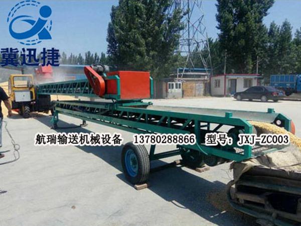 装车传送机 JXJ-ZC003