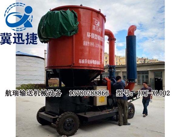 环保型吸粮车 JXJ-XL002