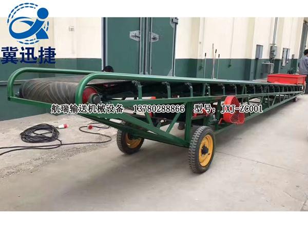 装车传送机 JXJ-ZC001