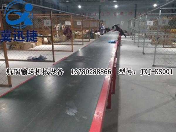快递用输送流水线 JXJ-KS001